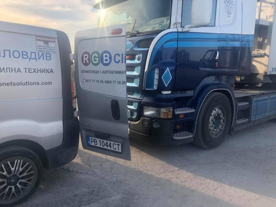 Фирма RGB Пловдив